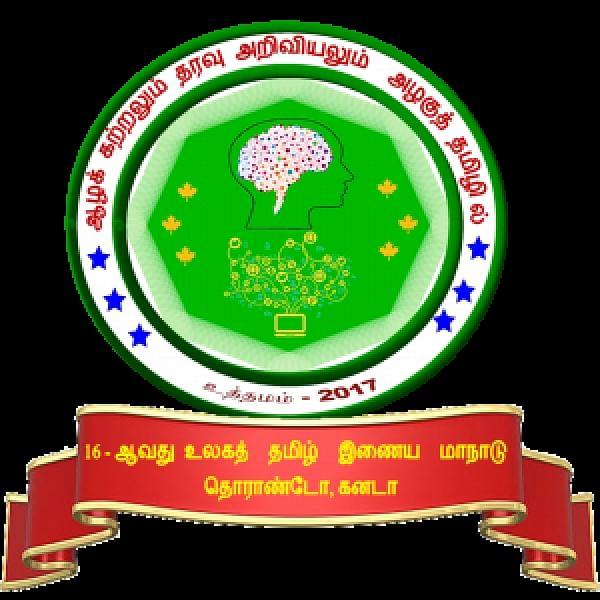 கனடாவில் ஆக.25-27-ல் தமிழ் இணைய மாநாடு... அசத்தலான 34 ஆய்வுக்கட்டுரைகள்!