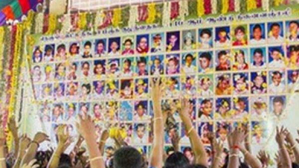 கும்பகோணம் பள்ளி விபத்தின்  நினைவு தினம்