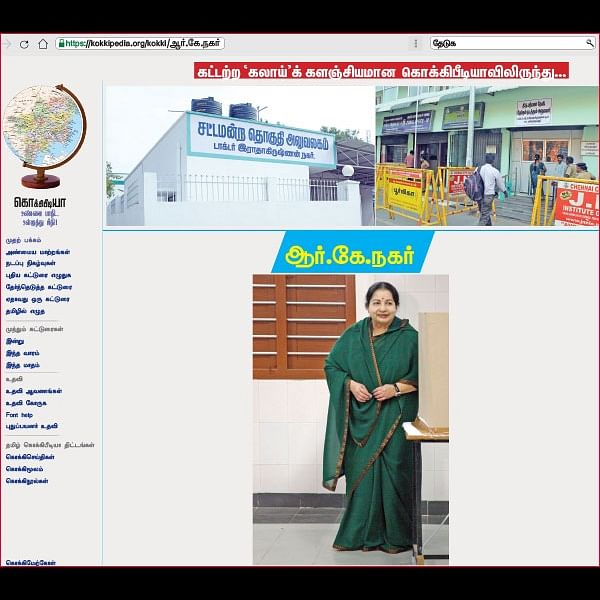 கொக்கிபீடியா - ஆர்.கே.நகர்