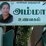 சென்னையில் அம்மா உணவகத்தில் சாப்பிட்ட 10 பேருக்கு வாந்தி, மயக்கம்