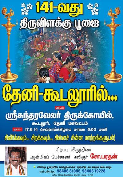 திருவிளக்கு பூஜை - 141 - தேனி - கூடலூரில்...