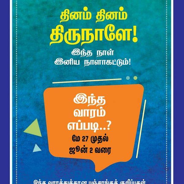 இந்த வாரம் எப்படி? மே 27 முதல் ஜூன் 2 வரை! #Vikatanphotocards