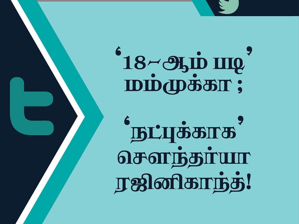 `18-ஆம் படி' மம்முக்கா ; `நட்புக்காக' சௌந்தர்யா ரஜினிகாந்த்! #TweetsOfTheDay