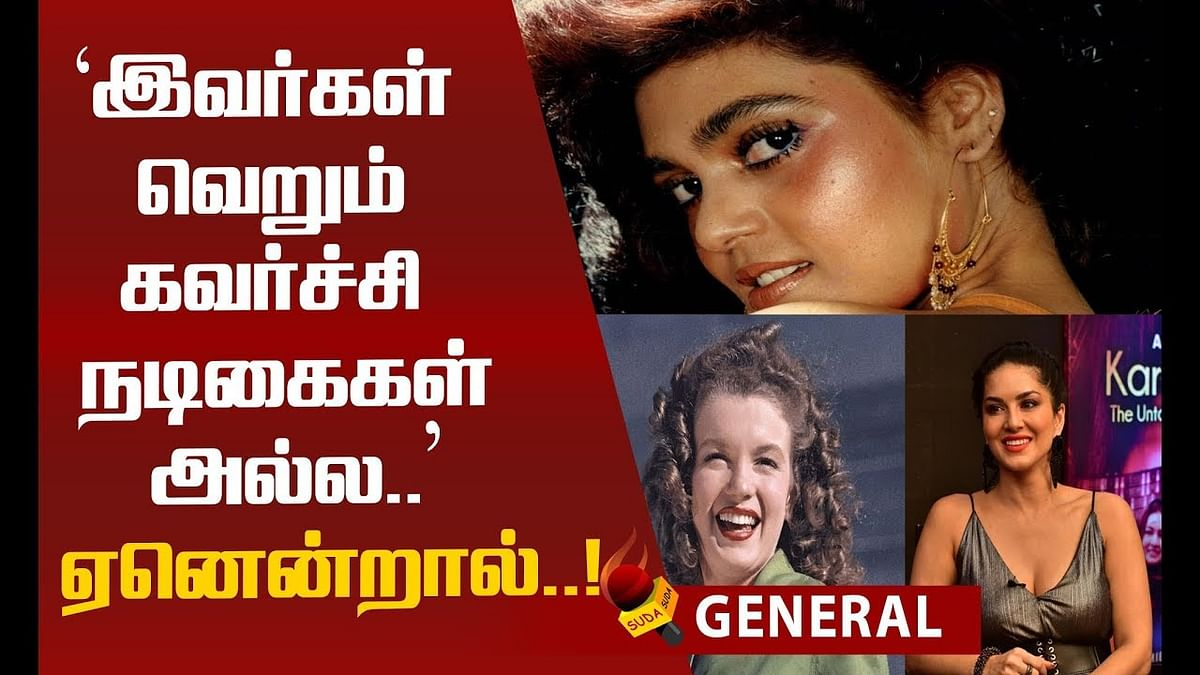 Untold stories of Marilyn Monroe - Silk Smitha - Sunny Leone!