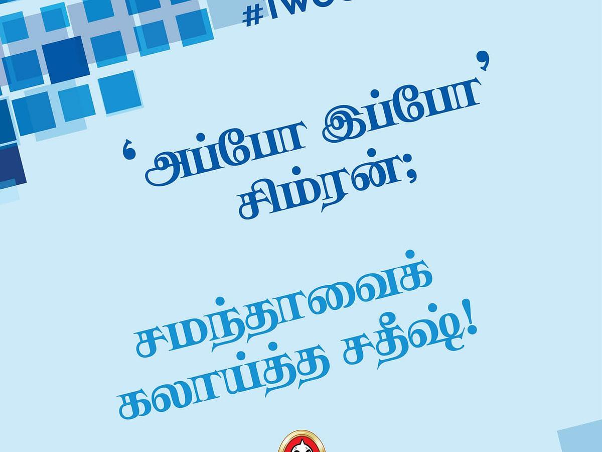 `அப்போ இப்போ' சிம்ரன்; சமந்தாவைக் கலாய்த்த சதீஷ்! #TweetsOfTheDay