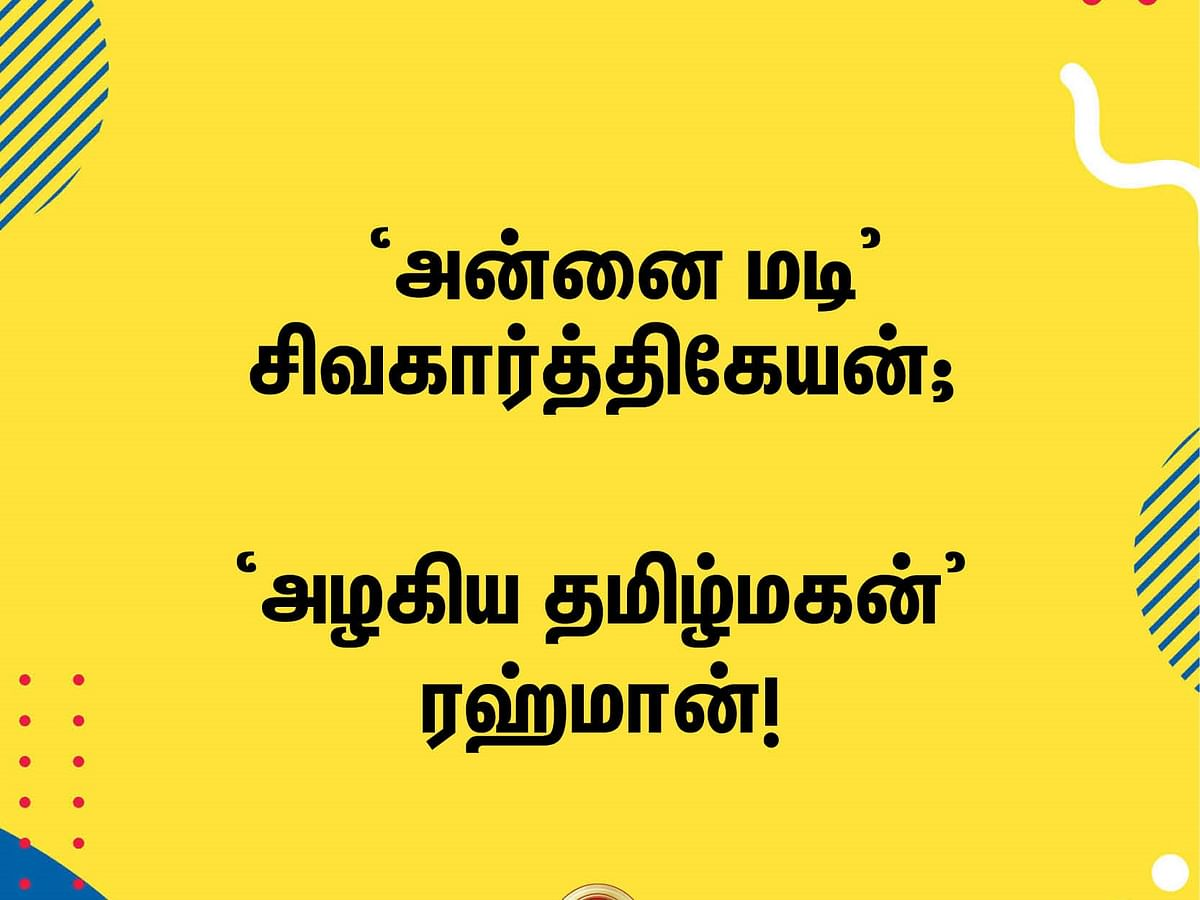 'அன்னை மடி' சிவகார்த்திகேயன்; 'அழகிய தமிழ்மகன்' ரஹ்மான்! #TweetsOfTheDay