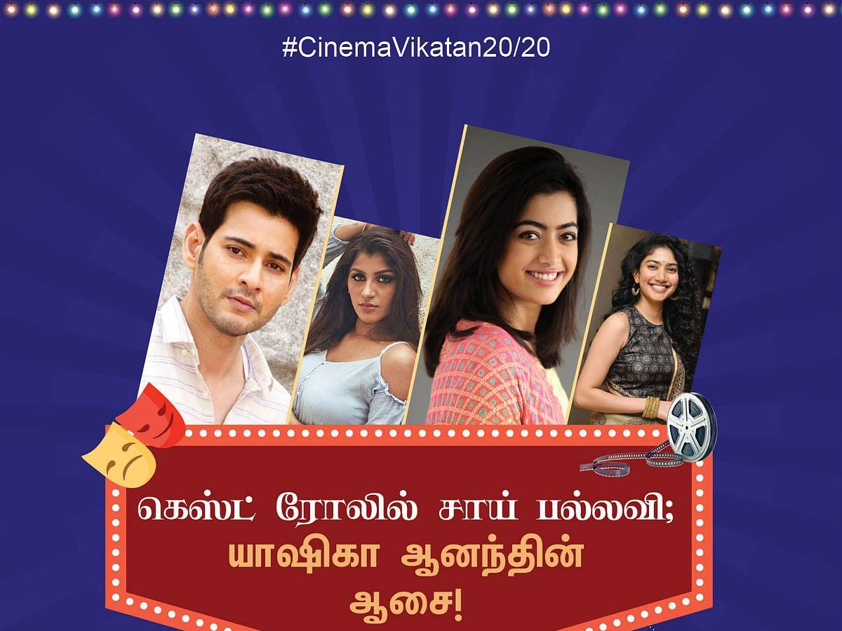 கெஸ்ட் ரோலில் சாய் பல்லவி; யாஷிகா ஆனந்தின் ஆசை #Cinema20/20