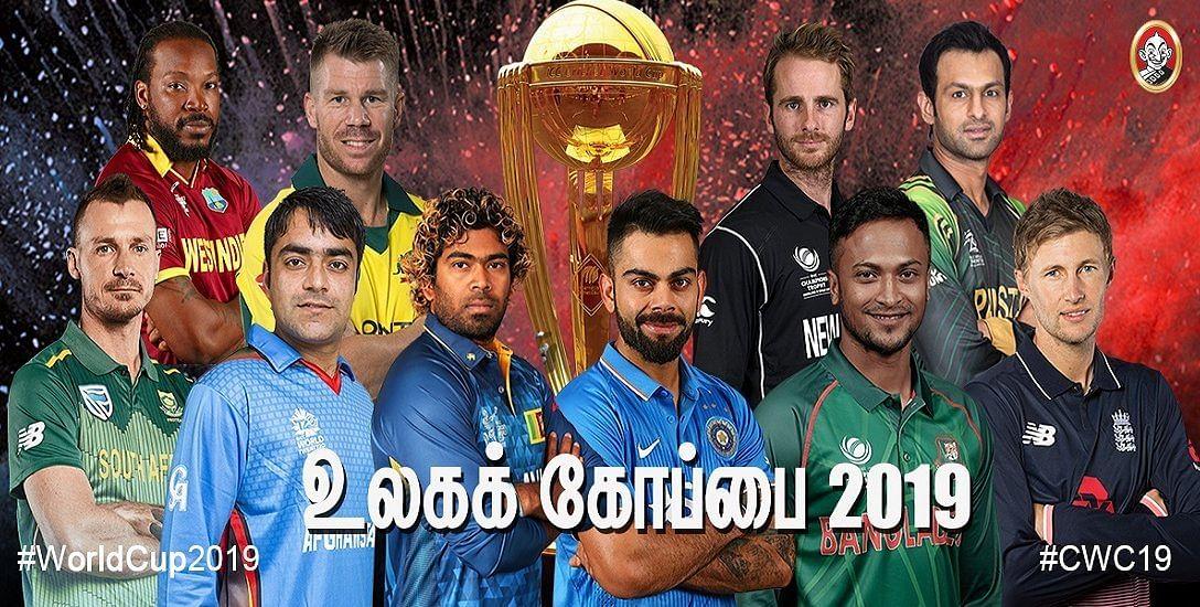 உலகக் கோப்பை 2019