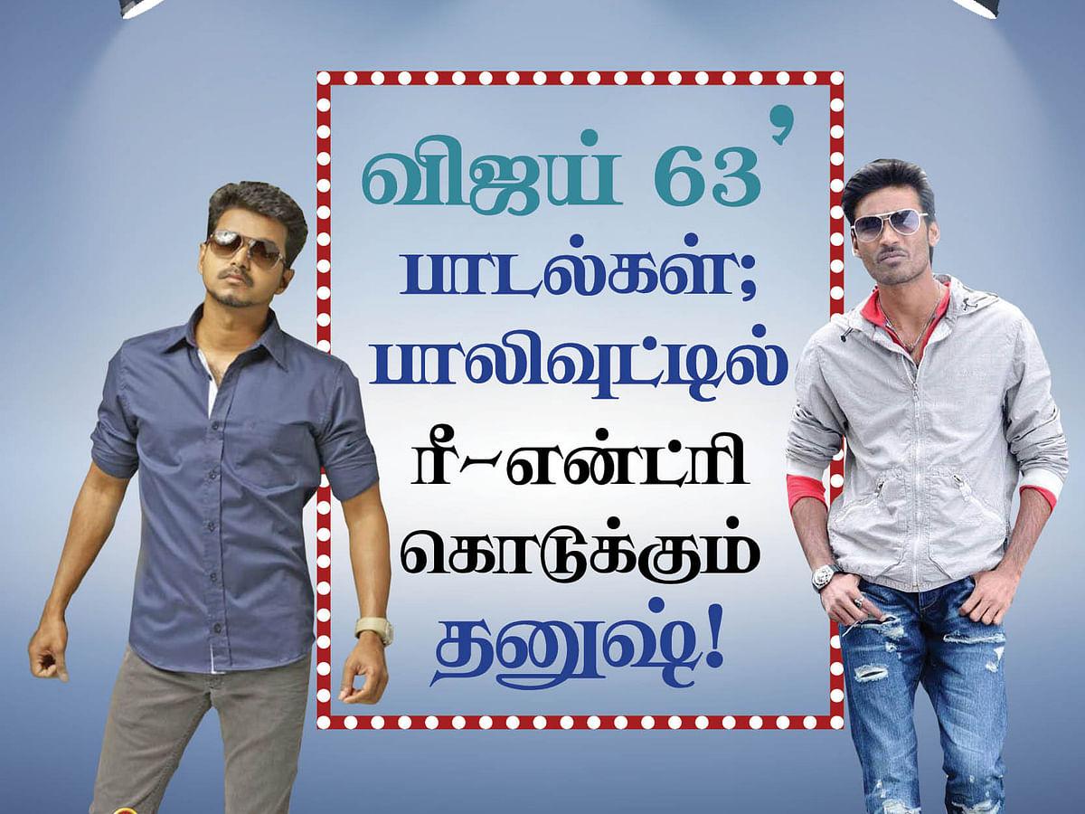 'விஜய் 63' பாடல்கள்; பாலிவுட்டில் ரீ-என்ட்ரி கொடுக்கும் தனுஷ்! #CinemaVikatan20/20