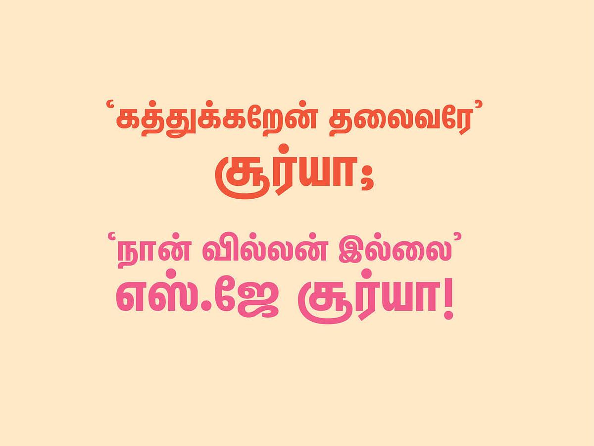 'கத்துக்கறேன் தலைவரே' சூர்யா; 'நான் வில்லன் இல்லை' எஸ்.ஜே சூர்யா! #TweetsOfTheDay