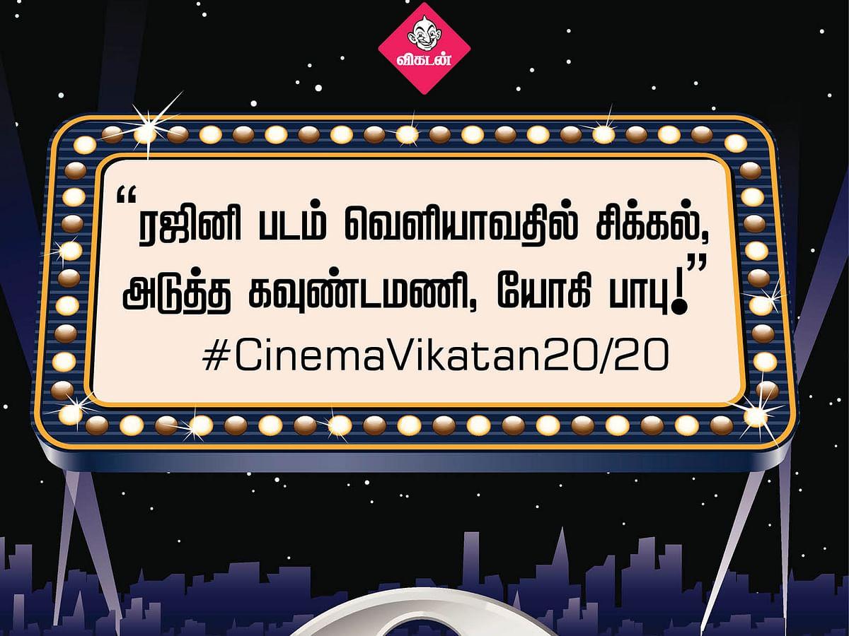 """""""ரஜினி படம் வெளியாவதில் சிக்கல் ; அடுத்த கவுண்டமணி, யோகி பாபு!"""" #CinemaVikatan2020"""