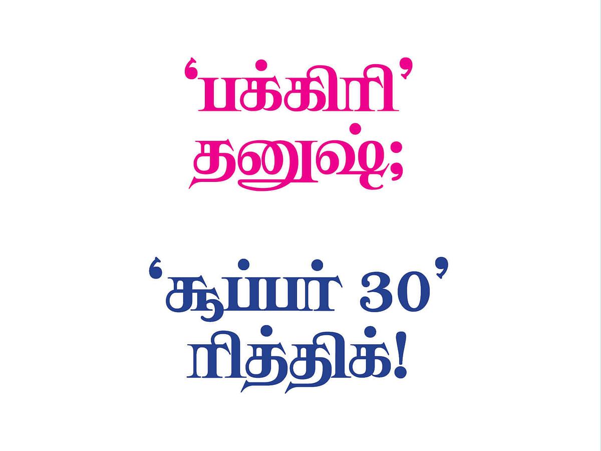 'பக்கிரி' தனுஷ்; 'சூப்பர் 30' ரித்திக்! #TweetsOfTheDay