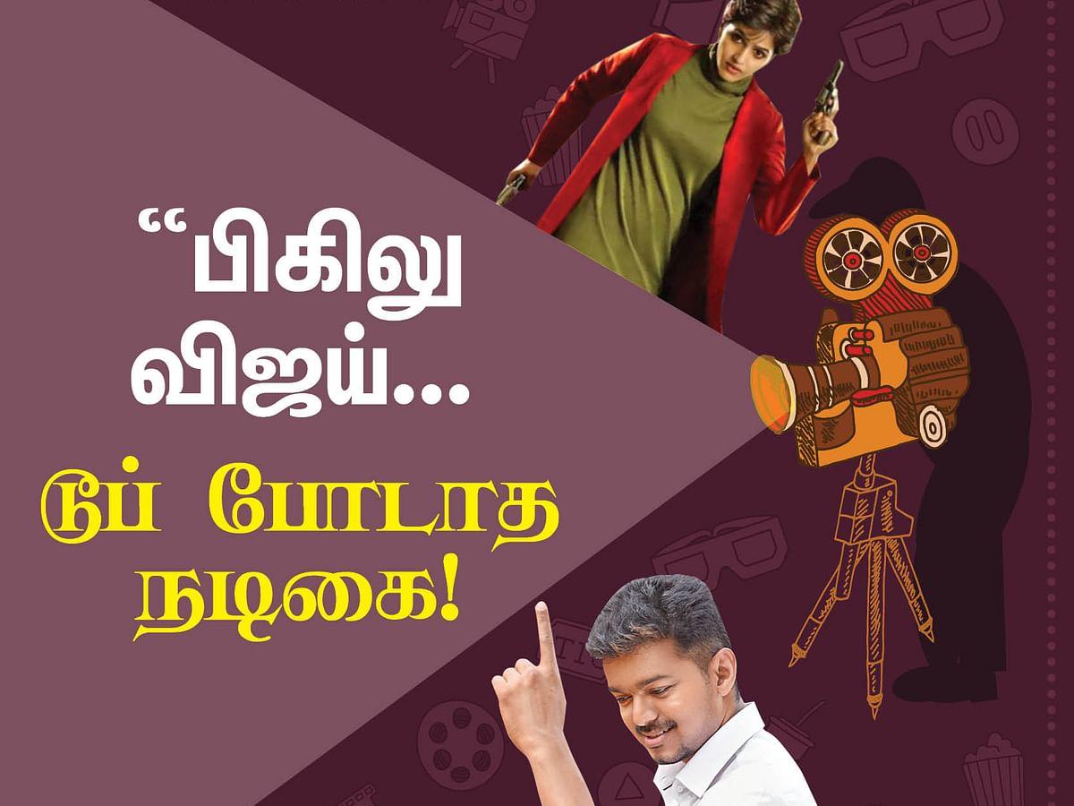 """""""பிகிலு விஜய்... டூப் போடாத நடிகை!"""" #CinemaVikatan20/20"""
