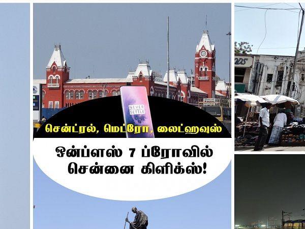 சென்ட்ரல், மெட்ரோ, லைட் ஹவுஸ்... ஒன்ப்ளஸ் 7 ப்ரோவில் சென்னை க்ளிக்ஸ்!