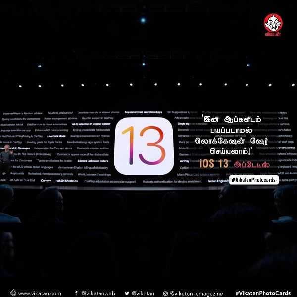 `இனி ஆப்களிடம் பயப்படாமல் லொக்கேஷன் ஷேர் செய்யலாம்!' iOS 13 அப்டேட்ஸ் #VikatanPhotoCards