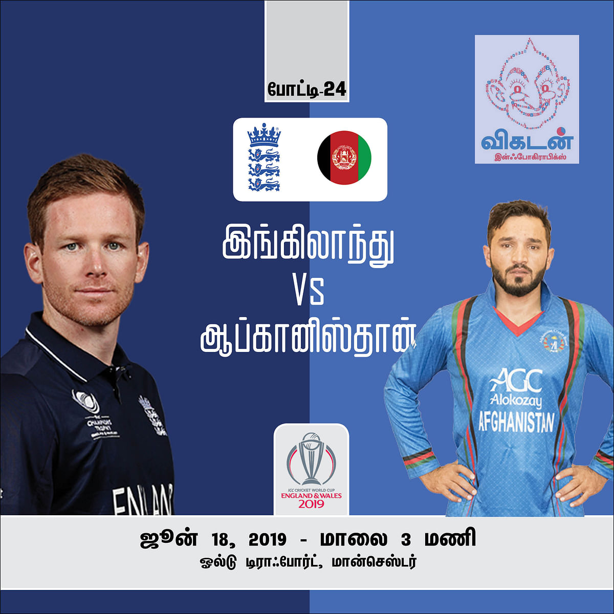 England vs Afghanistan Match Preview