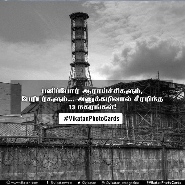 பனிப்போர் ஆராய்ச்சிகளும், பேரிடர்களும்... அணுக்கழிவால் சீரழிந்த 13 நகரங்கள்! #VikatanPhotocards