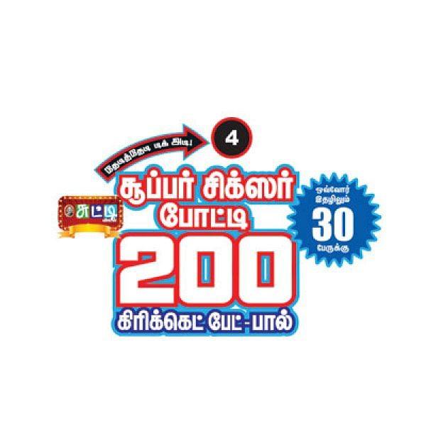 தேடித்தேடி டிக் அடி! - சூப்பர் சிக்ஸர் போட்டி - 4 - 200 கிரிக்கெட் பேட் - பால்