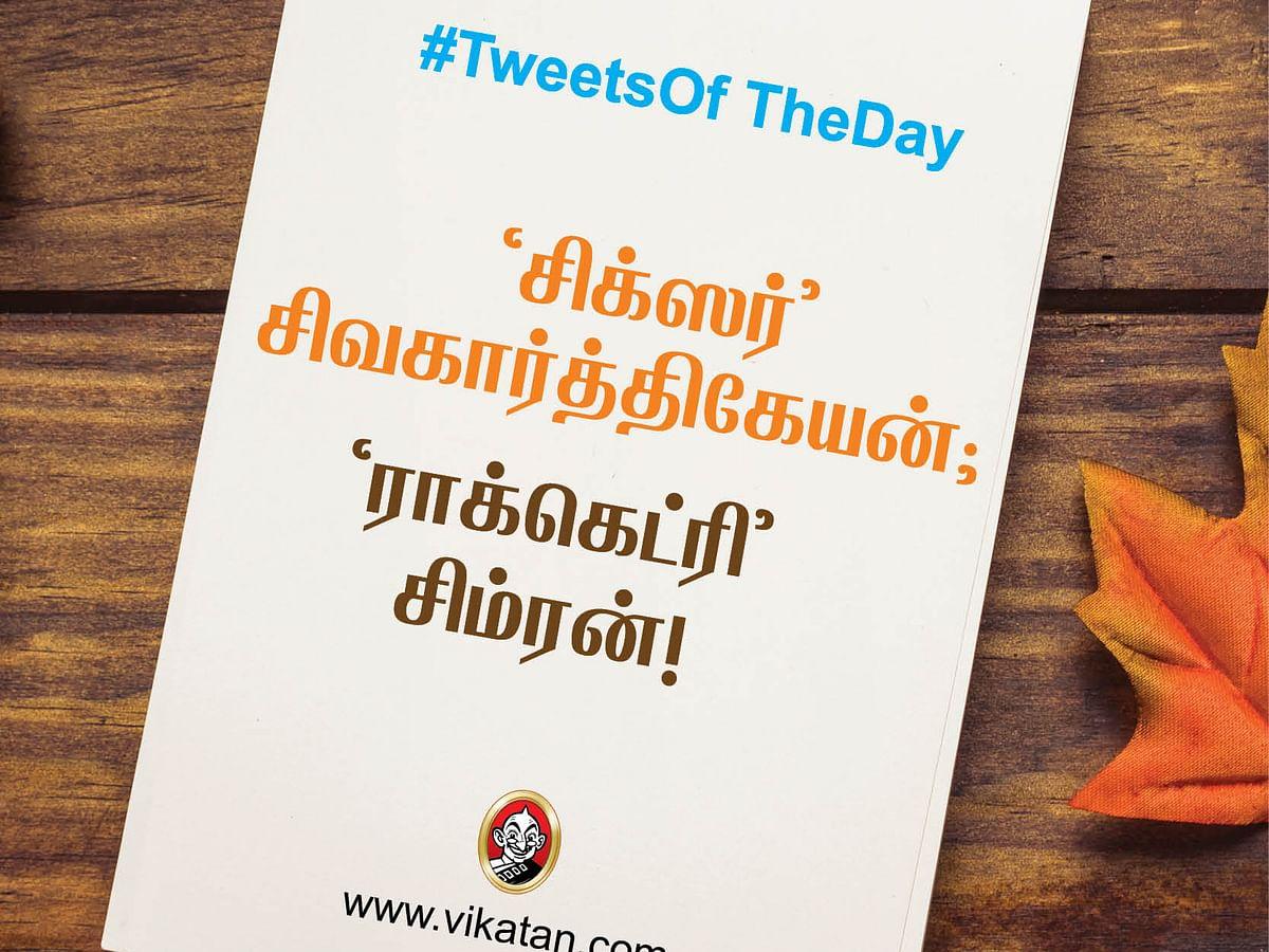 'சிக்ஸர்' சிவகார்த்கேயன் ; 'ராக்கெட்ரி' சிம்ரன்!  #TweetsOfTheDay