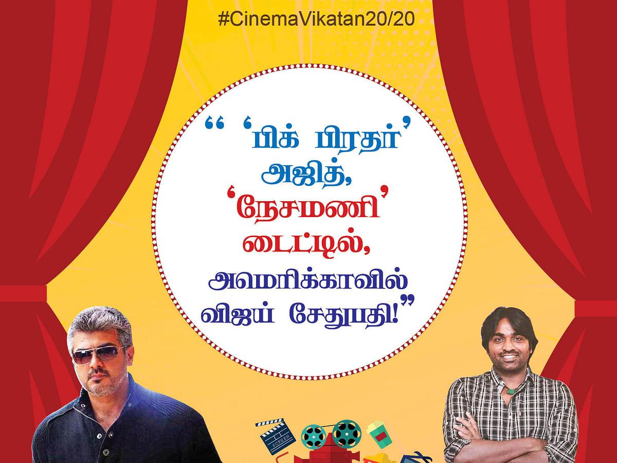 """'' 'பிக் பிரதர்' அஜித், 'நேசமணி' டைட்டில், அமெரிக்காவில் விஜய் சேதுபதி!""""  #CinemaVikatan20/20"""
