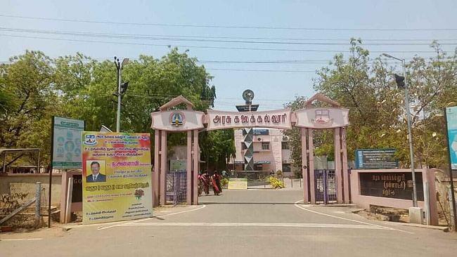 தான்தோன்றிமலை அரசு கலைக் கல்லூரி