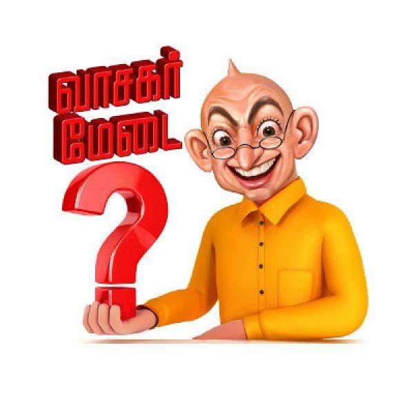 வாசகர் மேடை - குனிவே துணை