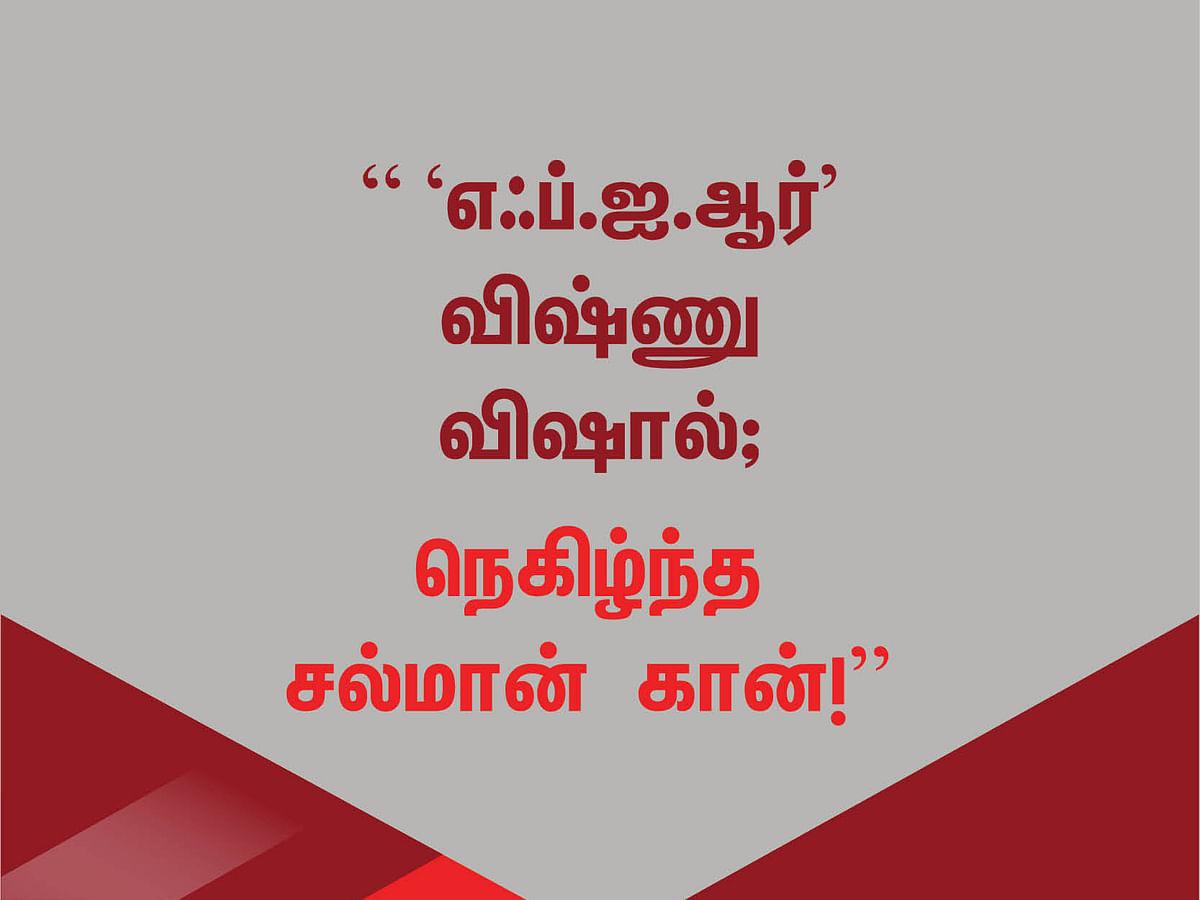 """"""" 'எஃப்.ஐ.ஆர்' விஷ்ணு விஷால்; நெகிழ்ந்த சல்மான் கான்!"""" #TweetsOfTheDay"""