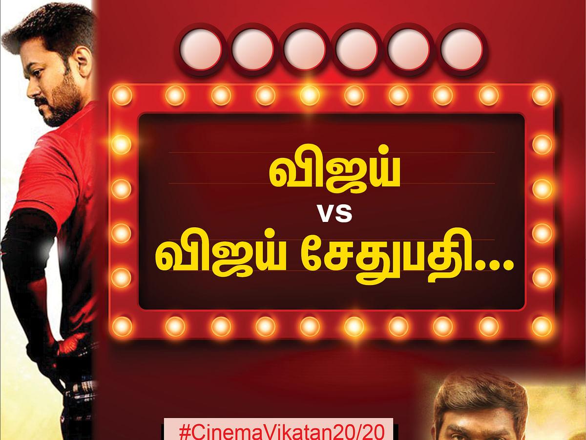 விஜய் vs விஜய் சேதுபதி... #CinemaVikatan2020