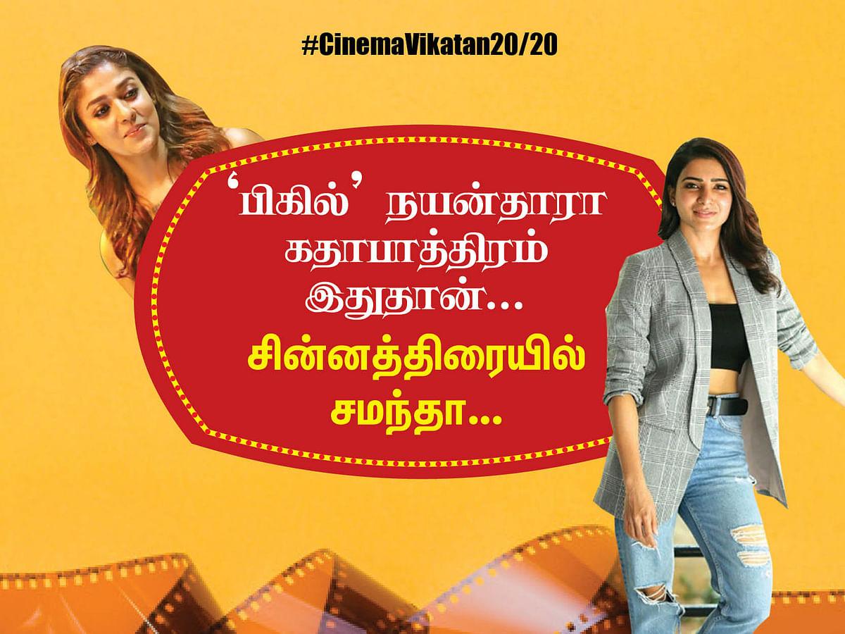 'பிகில்' நயன்தாரா கதாபாத்திரம் இதுதான்... சின்னத்திரையில் சமந்தா... #CinemaVikatan2020