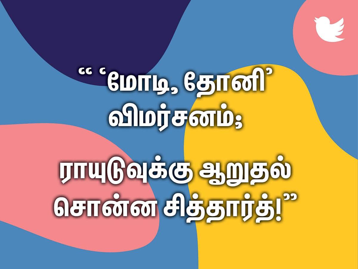 `` `மோடி, தோனி' விமர்சனம்; ராயுடுவுக்கு ஆறுதல் சொன்ன சித்தார்த்!'' #TweetsOfTheDay