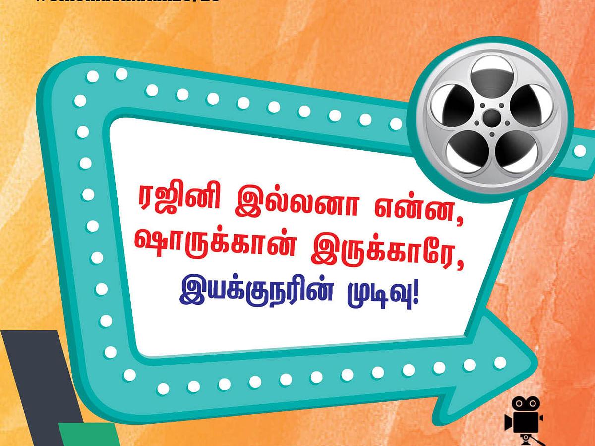 ரஜினி இல்லனா என்ன, ஷாருக் கான் இருக்காரே, இயக்குநரின் முடிவு! #CinemaVikatan2020