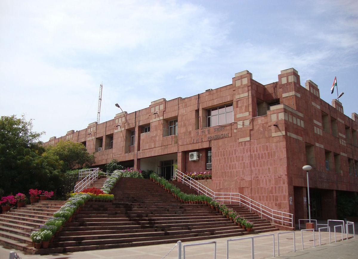 ஜவஹர்லால் நேரு பல்கலைக்கழகம்