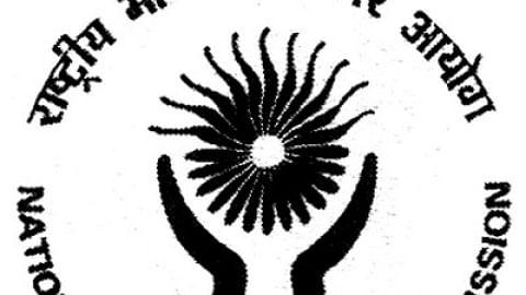 தேசிய மனித உரிமை ஆணையம்