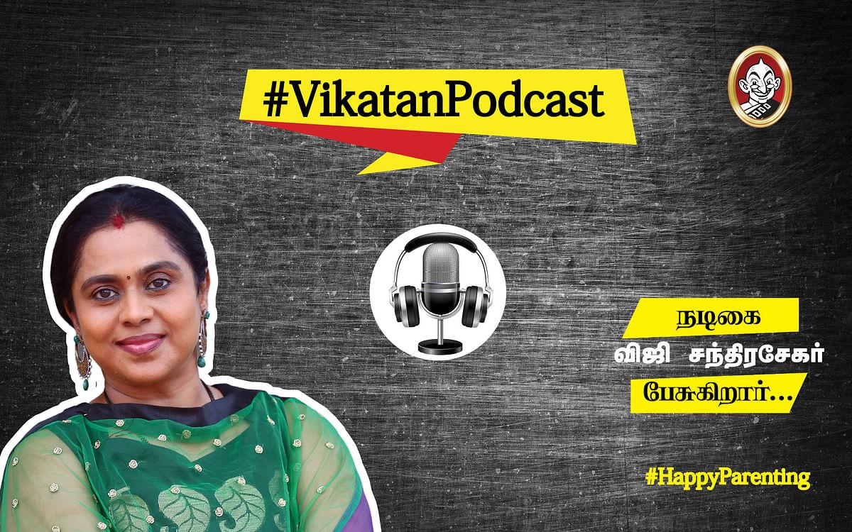 `பெண் பிள்ளைகளை அடக்க ஒடுக்கமா வளர்க்க நினைக்கிற மனநிலை மாறணும்!' - விஜி சந்திரசேகர் #VikatanPodcast