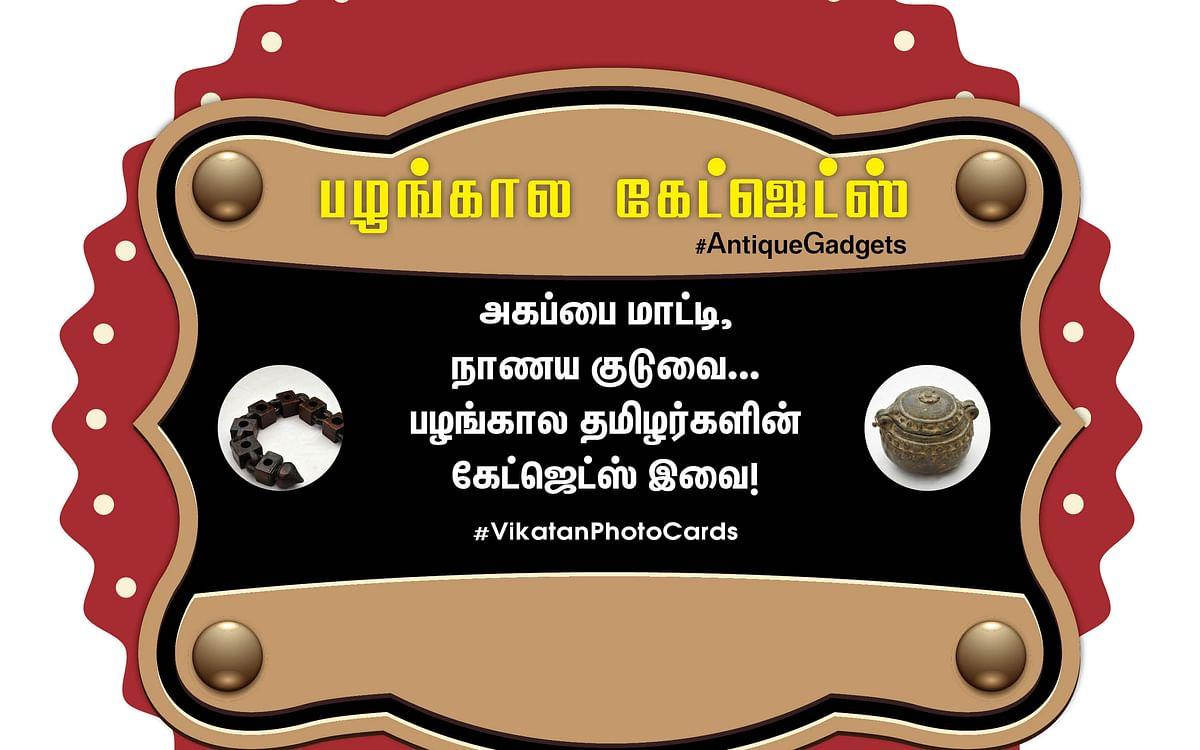 அகப்பை மாட்டி, நாணயக் குடுவை... பழங்கால தமிழர்களின் கேட்ஜெட்ஸ்! #VikatanPhotoCards