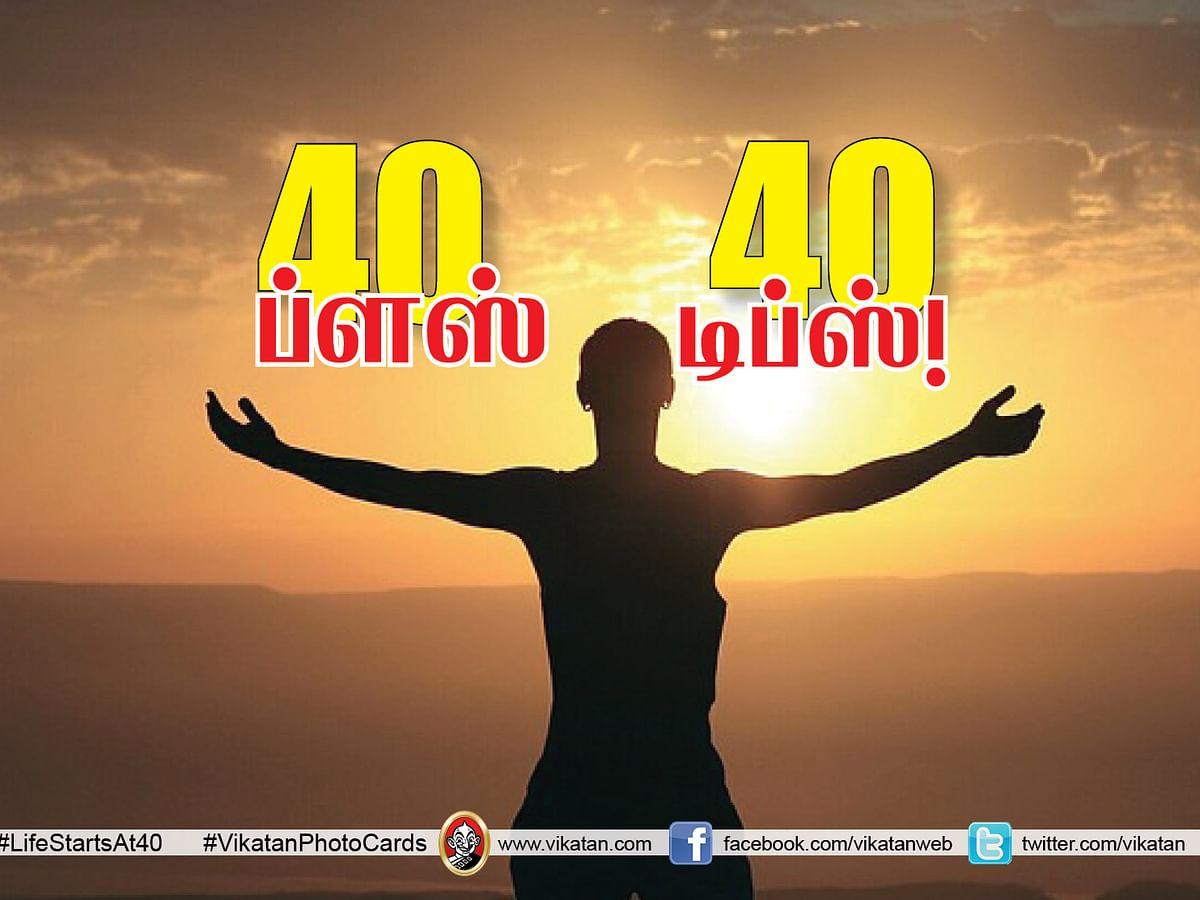 40+ வயதுகாரர்கள் நலம் காக்கும் 40 ஆலோசனைகள்! #VikatanPhotoCards #LifeStartsAt40 #நலம்நல்லது