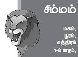 சிம்மராசி
