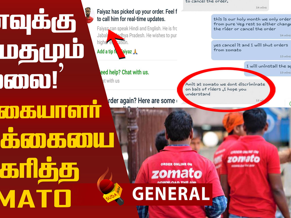 Zomato Latest News