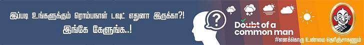 தமிழ் ராக்கர்ஸில் படம் பார்ப்பதற்காக என் மீது சட்டப்படி நடவடிக்கை எடுக்க முடியுமா? #DoubtOfCommonMan