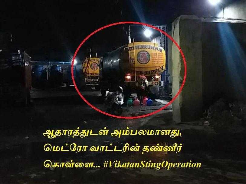 ஆதாரத்துடன் அம்பலமானது, மெட்ரோ வாட்டரின் தண்ணீர் கொள்ளை... #VikatanStingOperation