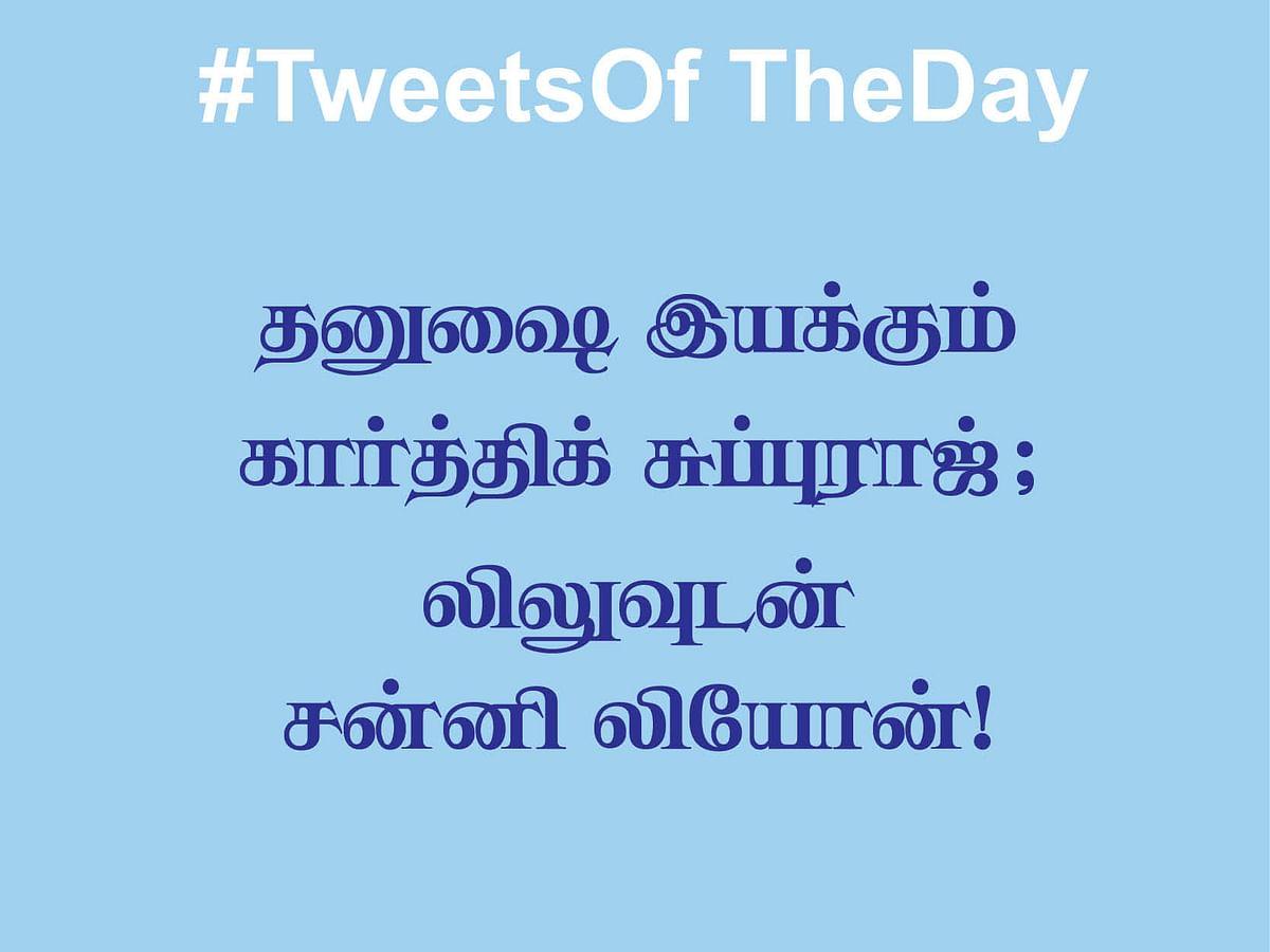 தனுஷை இயக்கும் கார்த்திக் சுப்புராஜ் ; லிலுவுடன் சன்னி லியோன்! #TweetsOfTheDay