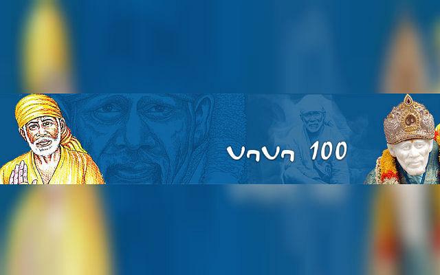 ஷீர்டி சாய் பாபாவைப் பற்றிய 100 தகவல்கள்