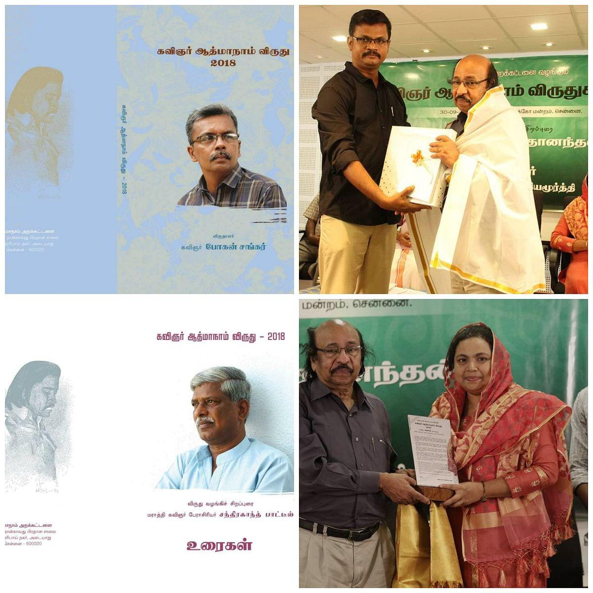 ஆத்மாநாம் விருது