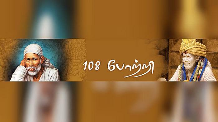 சாய் பாபா 108