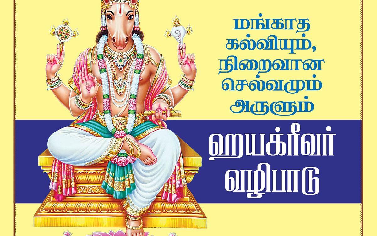 மங்காத கல்வியும், நிறைவான செல்வமும் அருளும் ஹயக்ரீவர் வழிபாடு... #VikatanPhotoCards