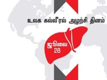 9 லட்சம் பேரை பலிவாங்கும் ஹெபடைட்டிஸ் வைரஸ்! தீர்வு என்ன? #WorldHepatitisDay