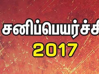 SANI PEYARCHI 2017 -2019 IN TAMIL - கும்பம்