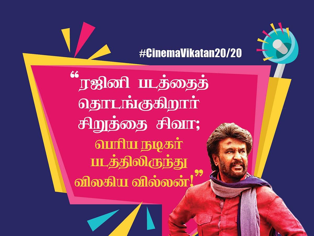 ரஜினி படத்தைத் தொடங்குகிறார் சிறுத்தை சிவா; பெரிய நடிகர் படத்திலிருந்து விலகிய வில்லன்! #CinemaVikatan2020