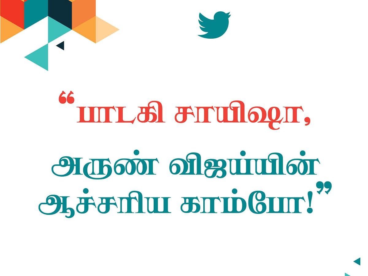 ``பாடகி சாயிஷா, அருண் விஜய்யின் ஆச்சர்ய காம்போ!'' #TweetsOfTheDay