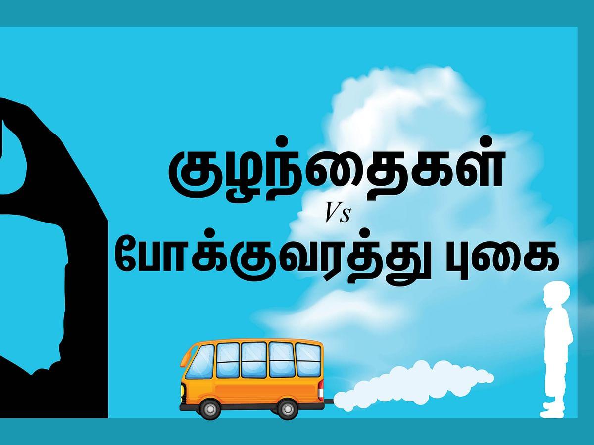 போக்குவரத்துப் புகையினால் ஆஸ்துமா பாதிப்பு: தவிக்கும் குழந்தைகள்! #VikatanInfographics